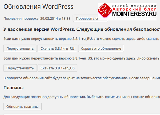 obnovlenie-wordpress